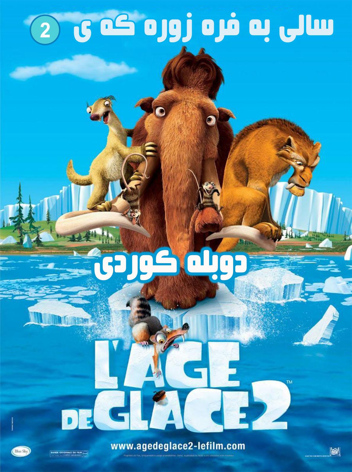 دانلود دوبله کردی انیمیشن عصر یخبندان 2( ساله برفه زورکه) _ Ice Age 2006