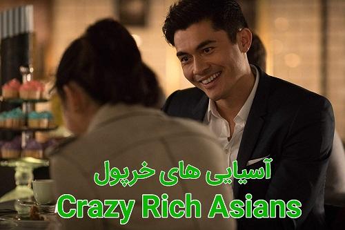 دانلود فیلم آسیایی های خرپول Crazy Rich Asians 2018