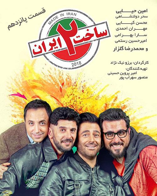 دانلود قسمت پانزدهم سریال ساخت ایران 2 با کیفیت 1080p