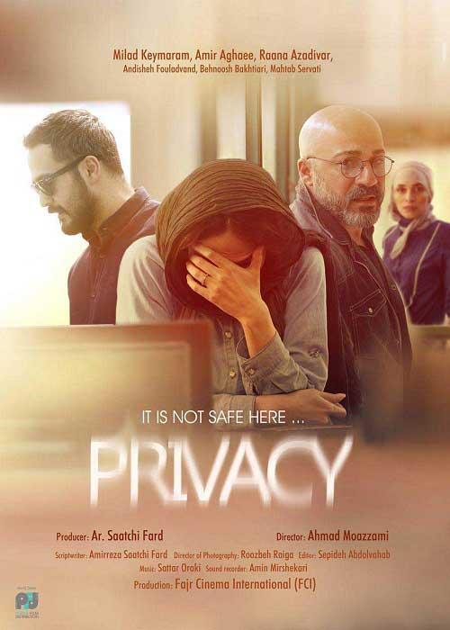 دانلود فیلم ایرانی حریم شخصی با لینک مستقیم
