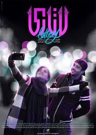 دانلود رایگان  فیلم سینمایی ایرانی لاتاری