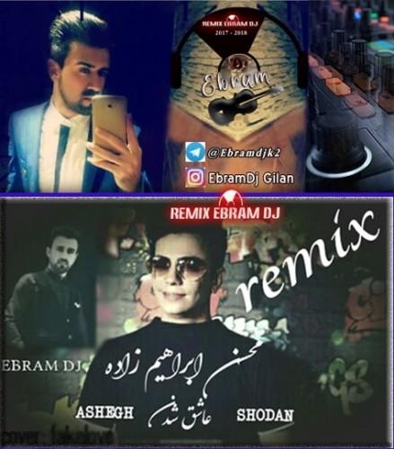محسن ابراهیم زاده - عاشق شدن(ریمیکس)