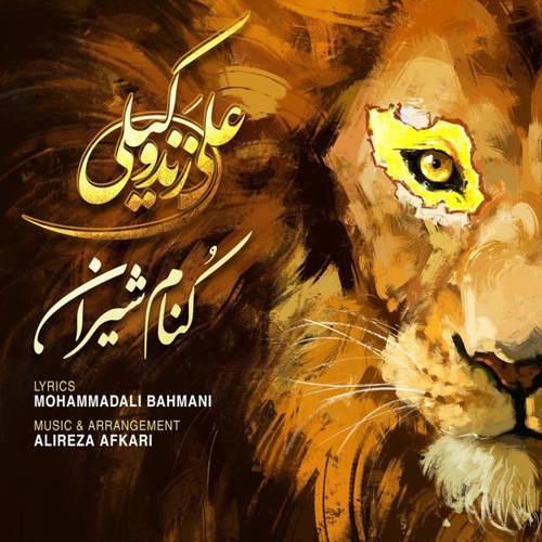 دانلود آهنگ کنام شیران از علی زند وکیلی