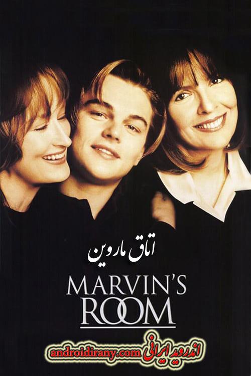 دانلود دوبله فارسی فیلم اتاق ماروین Marvins Room 1996