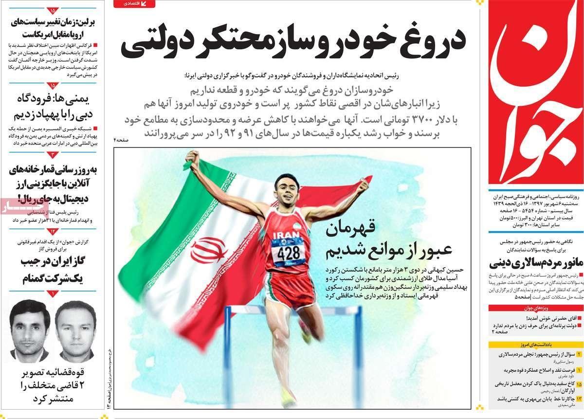 تيتر روزنامه هاي سه شنبه 06 شهریور1397