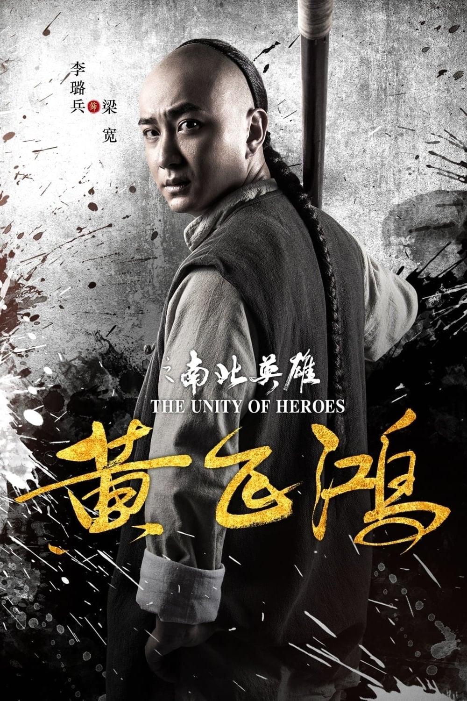 دانلود فیلم The Unity Of Heroes 2018 با زیرنویس فارسی