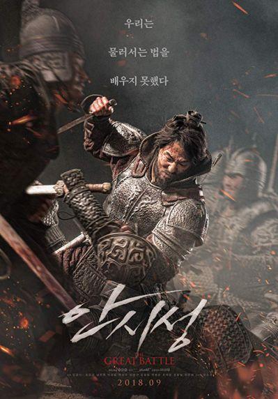 دانلود فیلم The Great Battle 2018 با زیرنویس فارسی