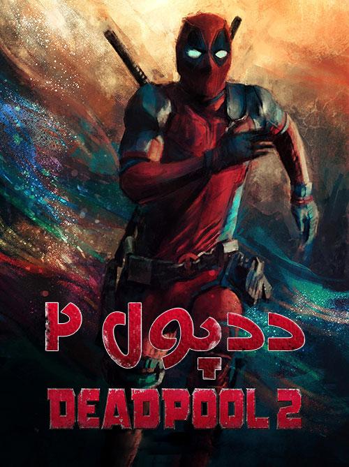 دانلود فیلم ددپول 2 با دوبله فارسی Deadpool 2 2018
