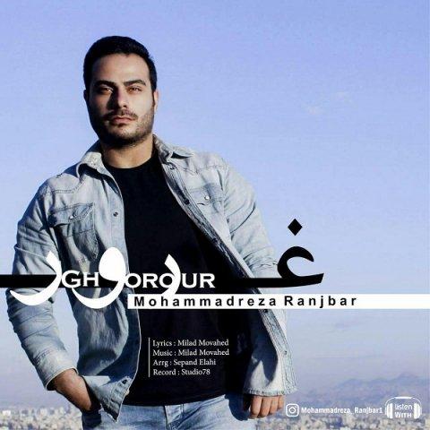 دانلود آهنگ محمدرضا رنجبر به نام غرور