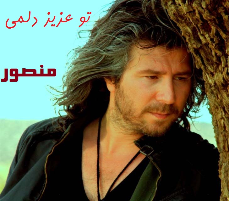 نسخه بیکلام آهنگ تو عزیز دلمی از منصور