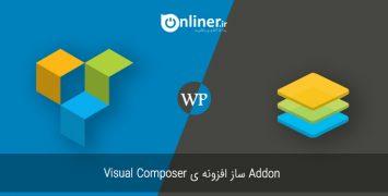 افزونه ی سازنده ویژوال کامپوزر - Addon Creator for Visual Composer