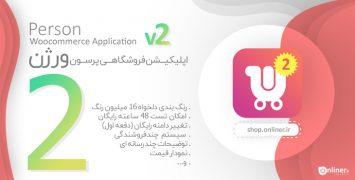 ورژن ۲ اپلیکیشن اندروید ووکامرس منتشر شد.