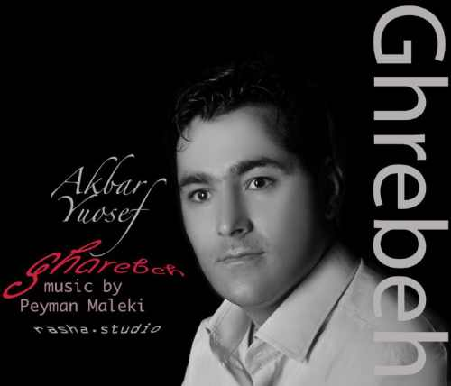 دانلود آهنگ جدید اکبر یوسف نژاد بنام غریبه