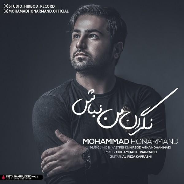 دانلود آهنگ جدید محمد هنرمند بنام نگران من نباش