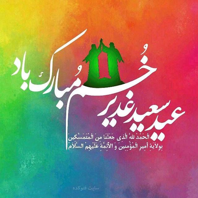 دانلود سرود عید غدیر از سیدمجیدبنی فاطمه