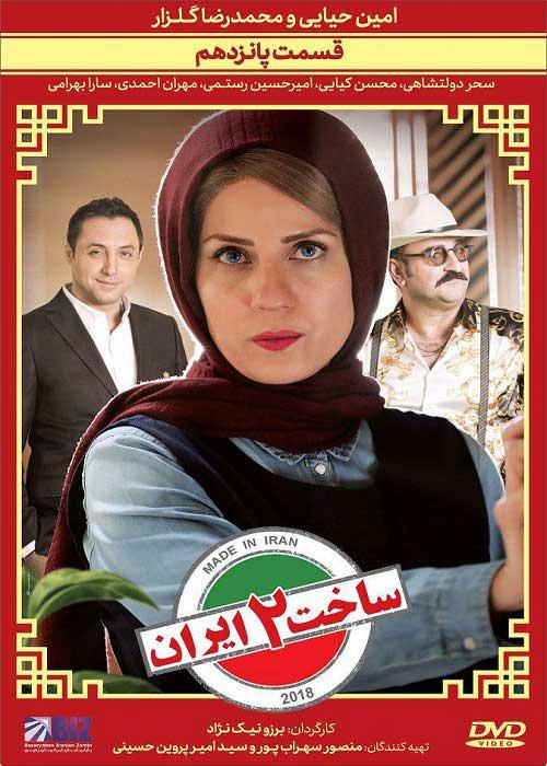 قسمت پانزدهم سریال ساخت ایران
