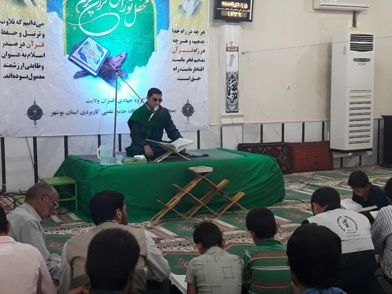 محفل انس با قرآن با حضور قاری ممتاز کشوری سید طه حسینی در مسجد رسول اکرم(ص) شهر بوشکان برگزار شد