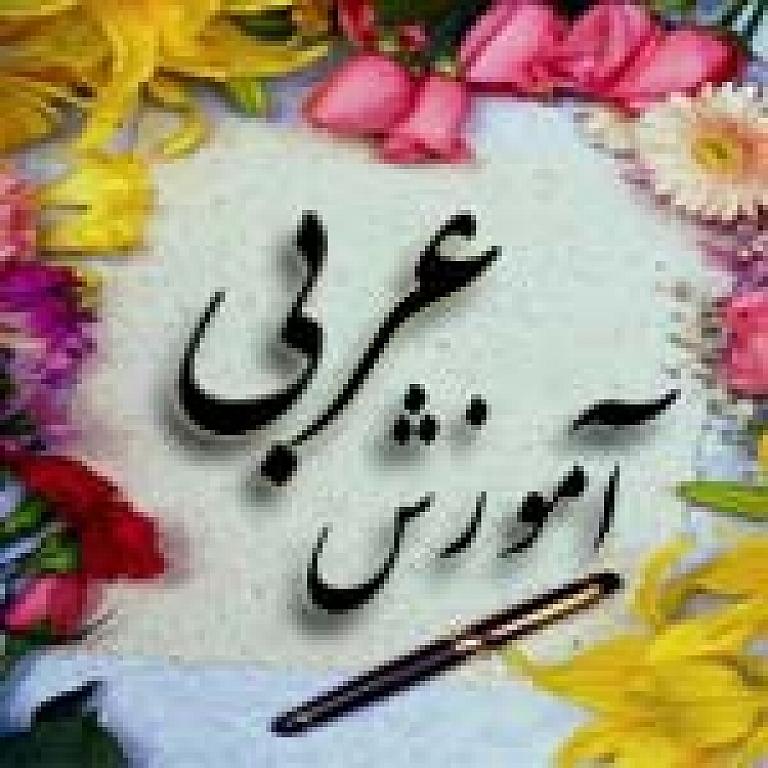 اقسام لام در زبان عربي