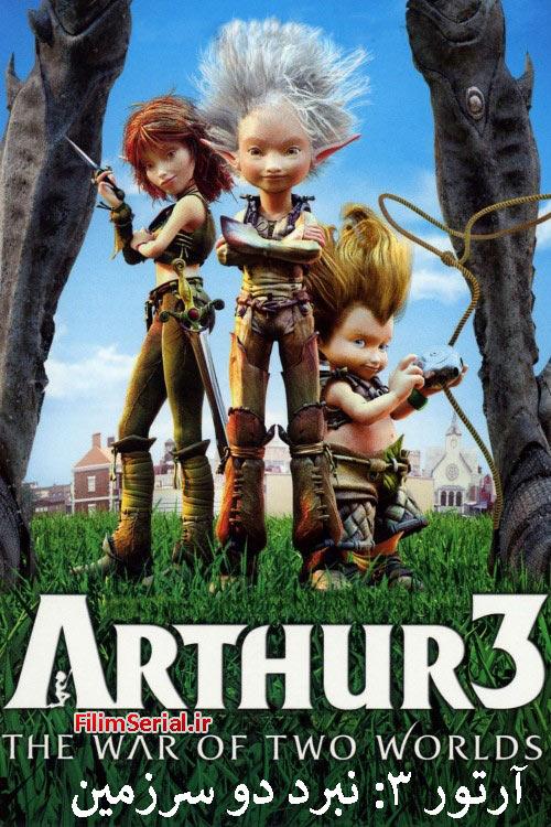 دانلود دوبله فارسی انیمیشن آرتور و مینی مویها 3 Arthur 3 The War of the Two Worlds 2010