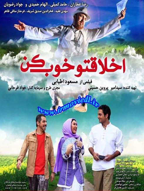 دانلود فیلم سینمایی ایرانی اخلاقتو خوب کن