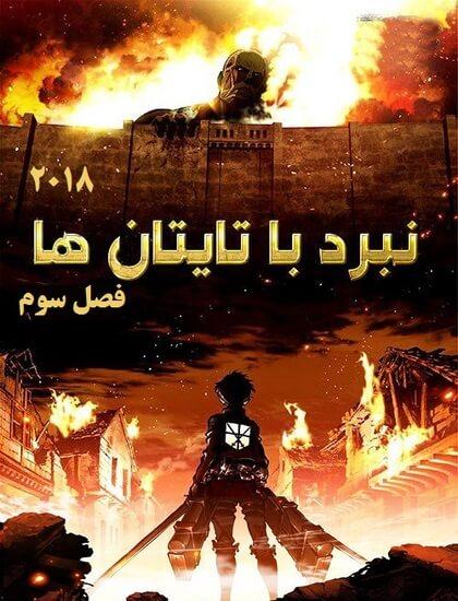 دانلود رایگان فصل سوم انیمیشن نبرد تیتان ها 2018 دوبله فارسی Attack on Titan