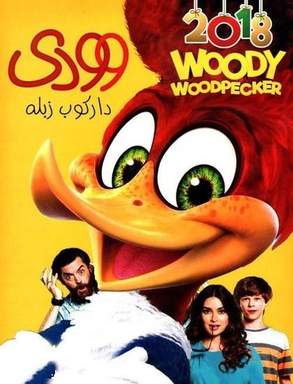 دانلود رایگان انیمیشن وودی Woody Woodpecker 2017 دوبله فارسی