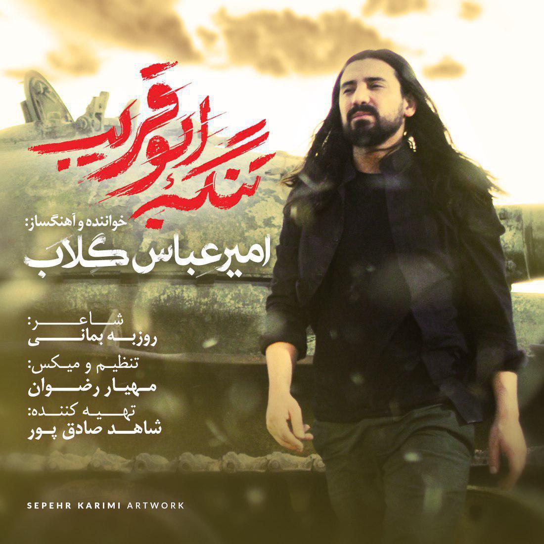 امیر عباس گلاب آهنگ تنگه ابوقریب