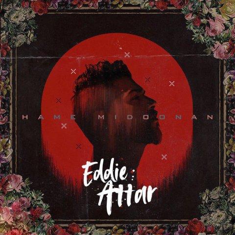 آلبوم جدید ادی عطار به نام همه میدونن