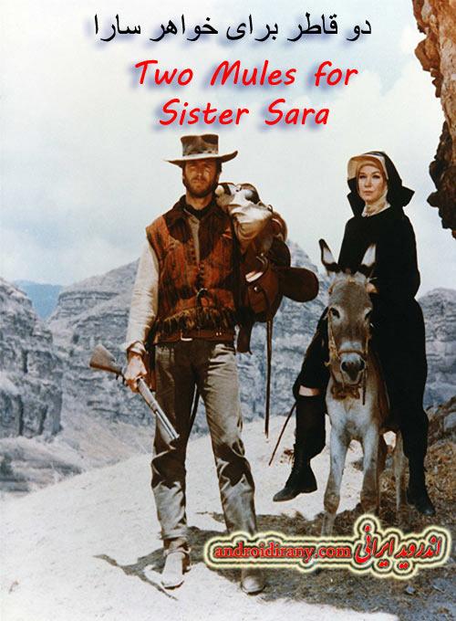 دانلود دوبله فارسی فیلم دو قاطر برای خواهر سارا Two Mules for Sister Sara 1970
