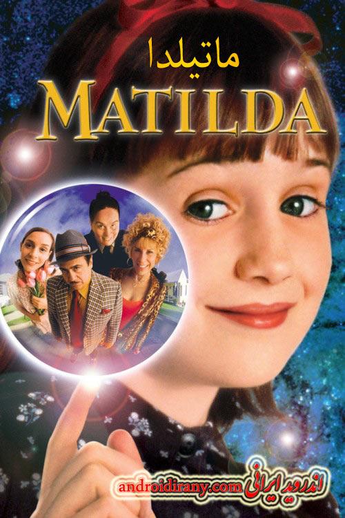 دانلود دوبله فارسی فیلم ماتیلدا Matilda 1996