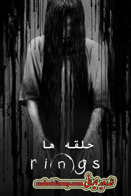 دانلود دوبله فارسی فیلم حلقه ها Rings 2017