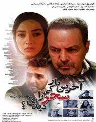 دانلود فیلم ایرانی آخرین بار کی سحر را دیدی