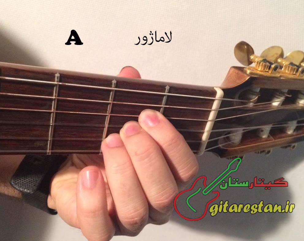 آکورد لا ماژور - گیتارستان