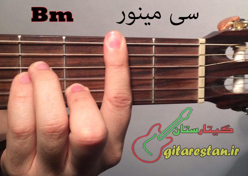 آکورد سی مینور - گیتارستان