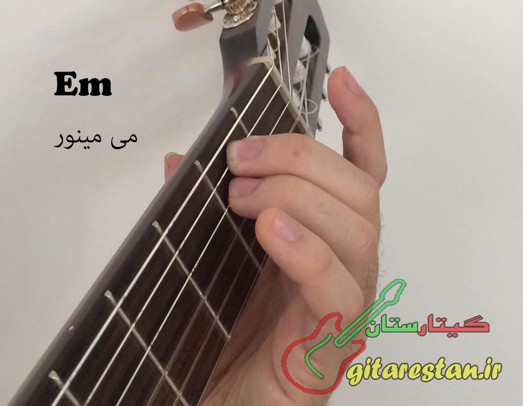 آکورد می مینور - گیتارستان