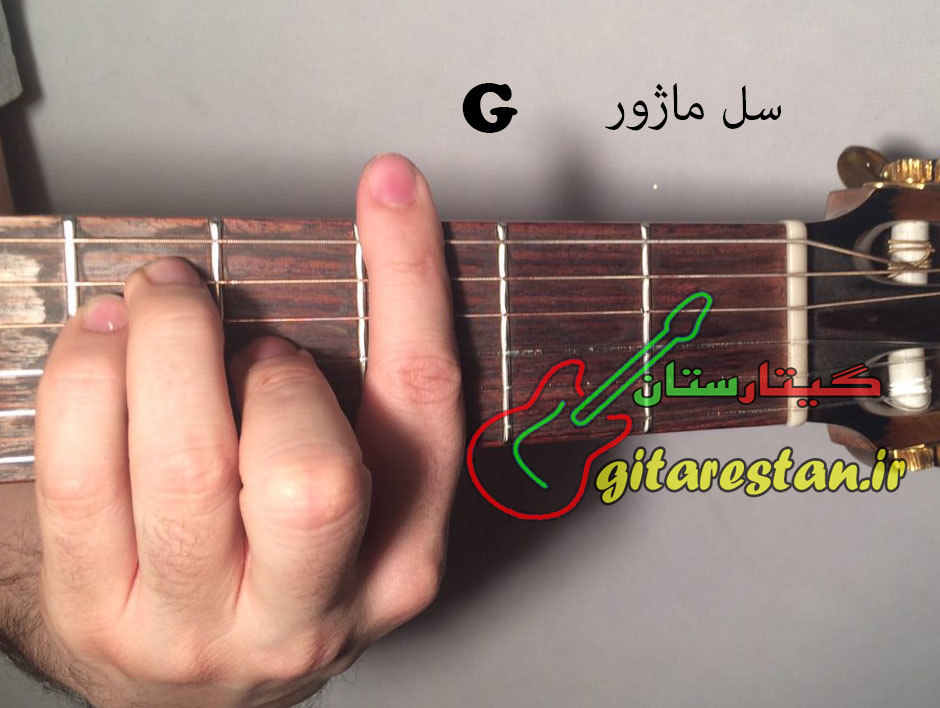 آکورد سل ماژور - گیتارستان