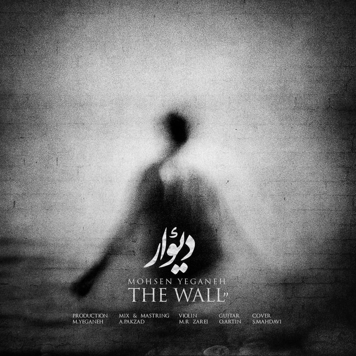 محسن یگانه آهنگ دیوار (ورژن جدید)