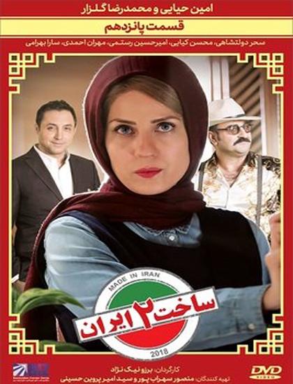 دانلود سریال ساخت ایران 2 با کیفیت Full HD و لینک مستقیم