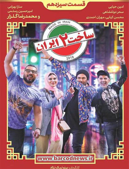 دانلود رایگان سریال ساخت ایران ۲