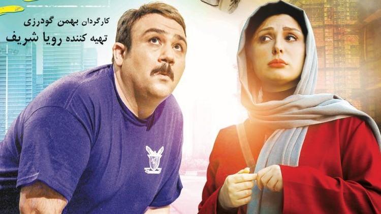 دانلود رایگان فیلم سینمایی ایرانی ما خیلی باحالیم