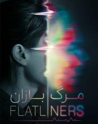 دانلود فیلم خارجی مرگ بازان Flatliners 2017