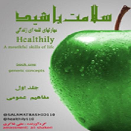 خرید کتاب الکترونیکی سلامت باشید.