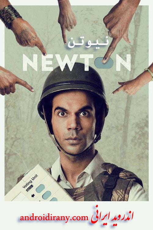 دانلود دوبله فارسی فیلم نیوتن Newton 2017