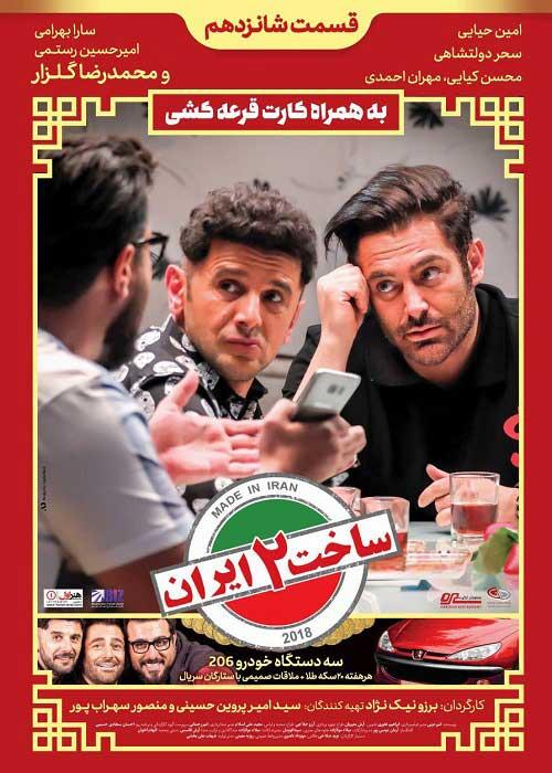 قسمت شانزدهم سریال ساخت ایران