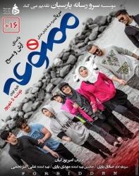 دانلود قسمت 2 دوم سریال ایرانی ممنوعه