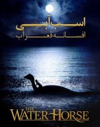 دانلود فیلم خارجی اسب آبی افسانه قعر آب دوبله فارسی