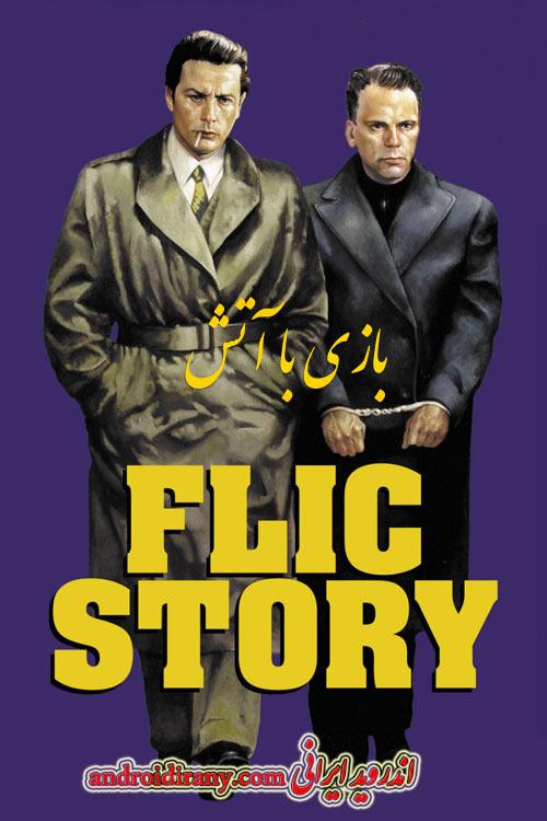 دانلود دوبله فارسی فیلم بازی با آتش Flic Story 1975
