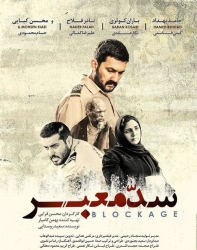 دانلود فیلم ایرانی سد معبر