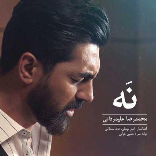 آهنگ جدید محمدرضا علیمردانی به نام نه