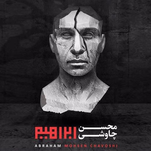 دانلود آلبوم جدید ابراهیم از محسن چاوشی | با کیفیت 320 و 128